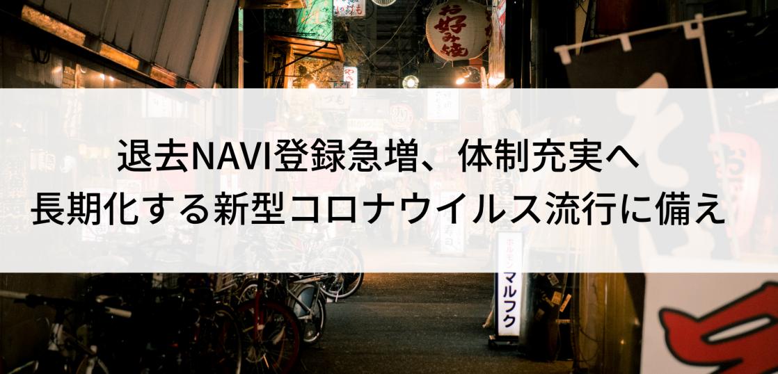 一般公開受け退去NAVI登録急増 長期化する新型コロナウイルス流行に備えて体制充実へ