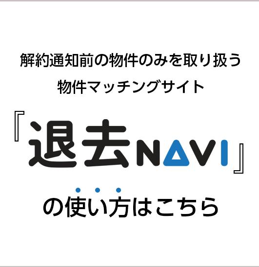 退去NAVI 使い方 アイキャッチ画像