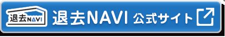 退去NAVI 公式サイト