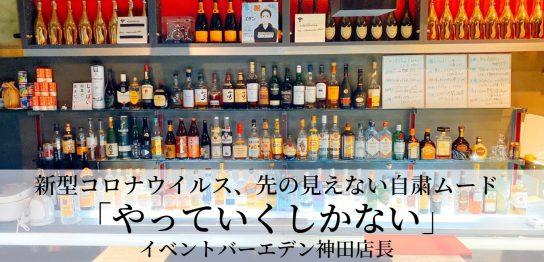 営業する責任、店舗の存続…「この場所を守りたい」イベントバーエデン神田店長の決意【飲食業界のコロナ影響深刻化】