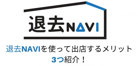退去NAVIを使って出店するメリット アイキャッチ画像