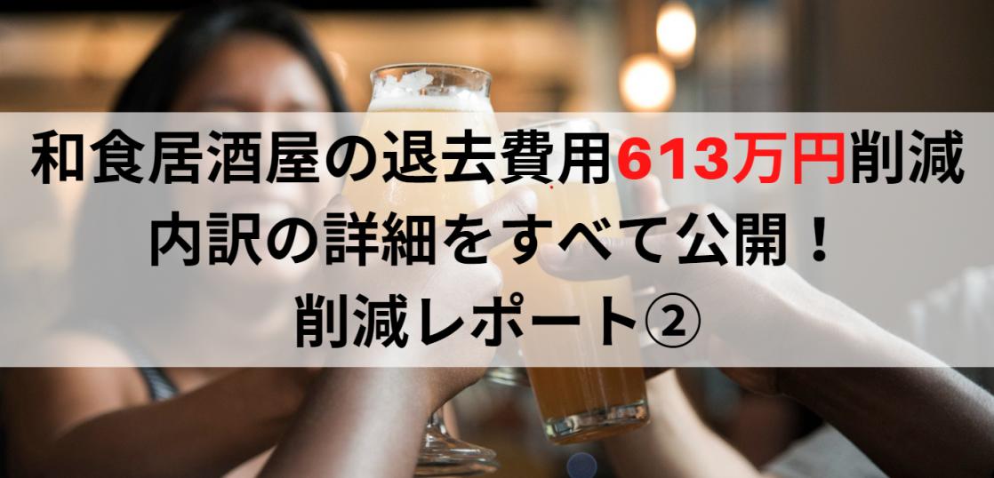 削減レポート② アイキャッチ画像