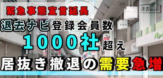 【緊急事態宣言延長】退去NAVI登録会員数1000社超え、居抜き撤退の需要急増