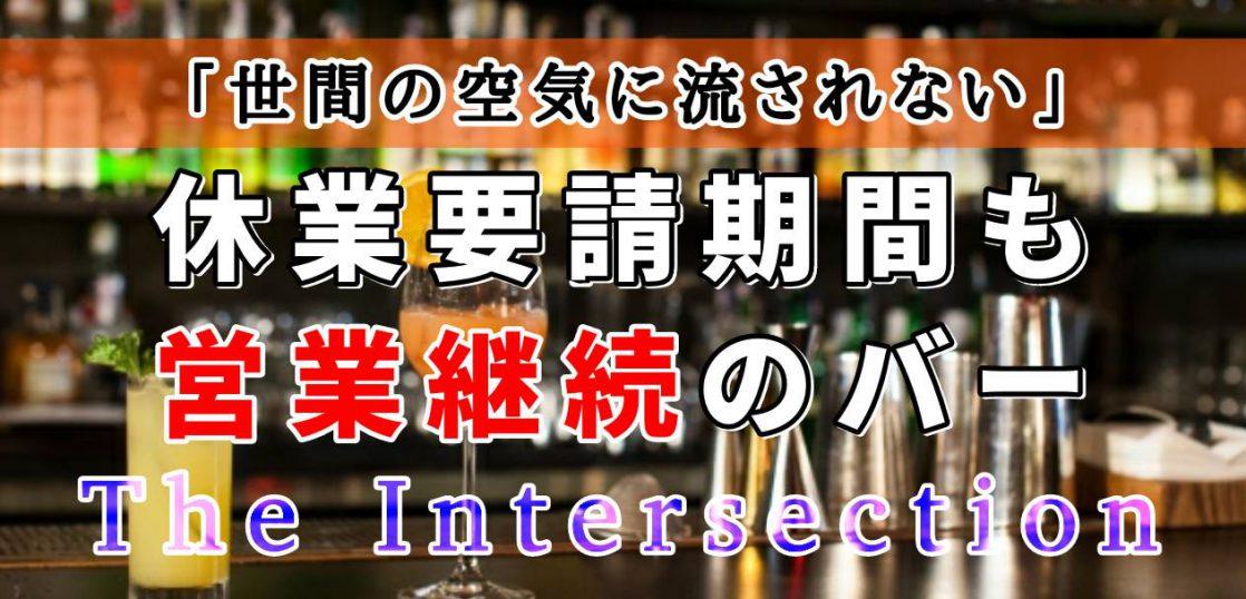 自粛ムード・世間の空気に流されない 休業要請応じず営業継続する大阪市のバー「The Intersection」