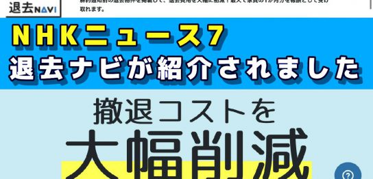 NHKニュース7で退去NAVIが紹介されました「〝閉店検討〟経営者支援 サイトで物件仲介」