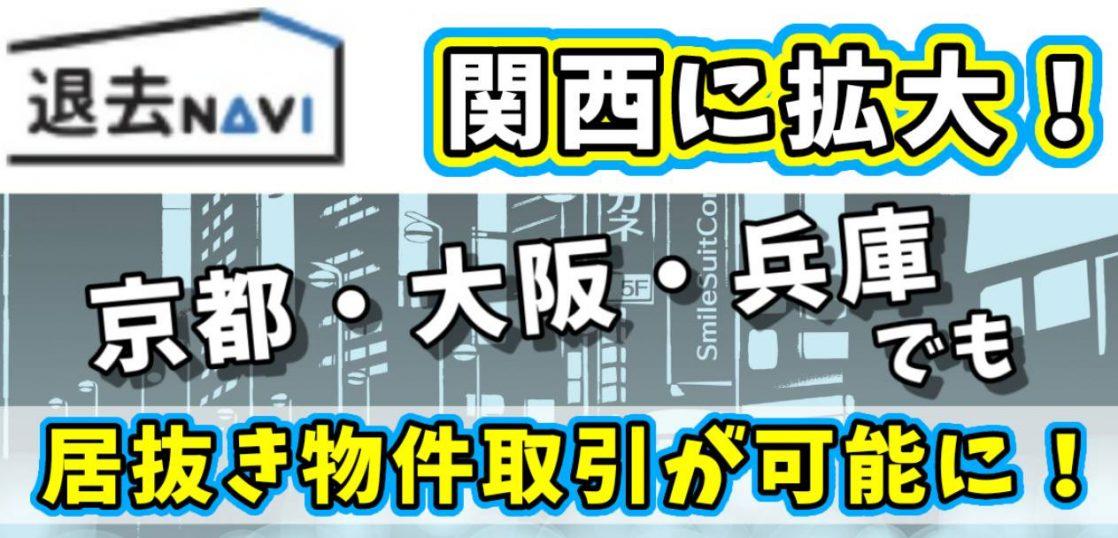 居抜き物件取引サイト退去NAVI、大阪・京都・兵庫の関西地域でも利用可能に
