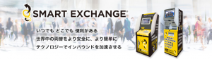 海外旅行で余った外国のお金は自動外貨両替機で手軽に日本円に 海外渡航の減少受け「タンス通貨」の両替が増加中