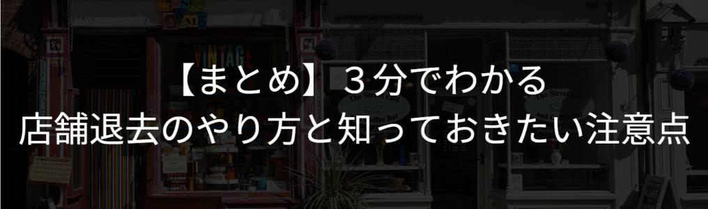 【まとめ】3分でわかる店舗退去のやり方と知っておきたい注意点
