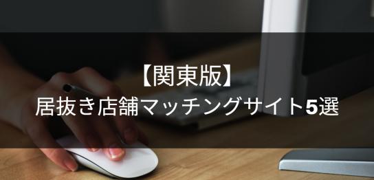 【関東版】居抜き店舗マッチングサイト5選