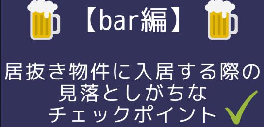 【bar編】居抜き物件に入居する際の見落としがちなチェックポイント