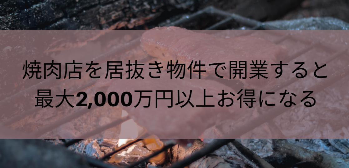 焼肉店を居抜き物件で開業すると最大2,000万円以上お得になる